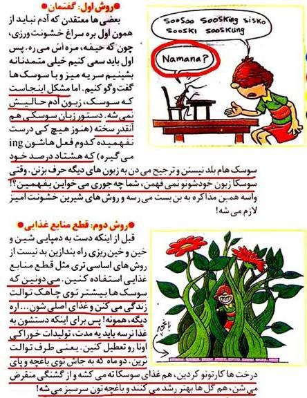 مطلب جنجالی روزنامه ایران